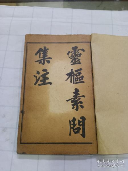 《灵枢素问集注》12卷全,合订1册