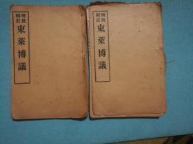 润德堂藏版 东莱博议1.2册