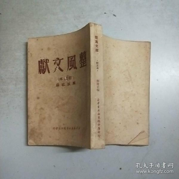 整风文献(订正本)馆藏(50年印)