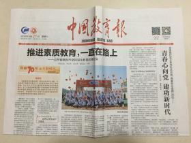 中国教育报 2019年 9月21日 星期六 第10855期 今日4版 邮发代号:81-10