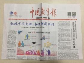 中国教育报 2019年 9月22日 星期日 第10856期 今日4版 邮发代号:81-10