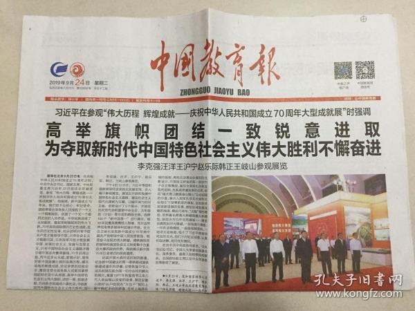 中国教育报 2019年 9月24日 星期二 第10858期 今日12版 邮发代号:81-10