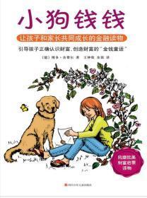 小狗钱钱(非纸质书籍,请读者看清需求再下单)
