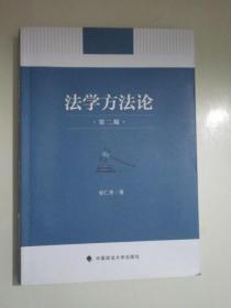 法学方法论(第二版)