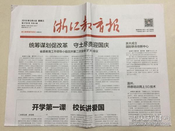 浙江教育报 2019年 9月4日 星期三 第3736期 今日4版 邮发代号:31-27