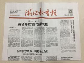 浙江教育报 2019年 9月18日 星期三 第3741期 今日4版 邮发代号:31-27