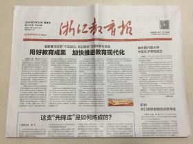 浙江教育报 2019年 9月20日 星期五 第3742期 今日8版 邮发代号:31-27