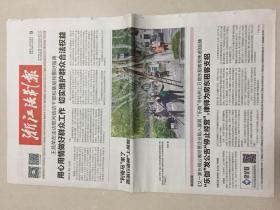 浙江法制报 2019年 8月9日 星期五 第5810期 今日12版 邮发代号:31-25