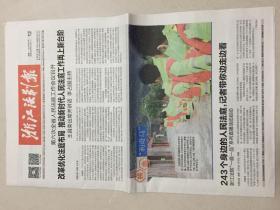 浙江法制报 2019年 8月12日 星期一 第5811期 今日12版 邮发代号:31-25