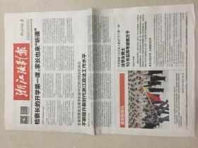 浙江法制报 2019年 9月2日 星期一 第5826期 今日12版 邮发代号:31-25