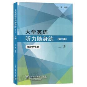 外教社 大学英语听力随身练 上册 第二版第2版 冯豫 上海外语教育出版社 大学英语听力教程配套习题集 英语四级听力理解练习图书籍