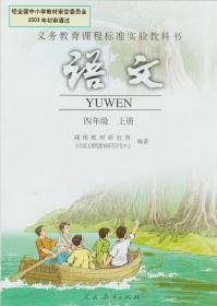 小学语文课本 语文四年级上册 人民教育出版社教材教科书