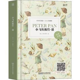 床头灯英语·3000词读物(纯英文版):小飞侠彼得·潘