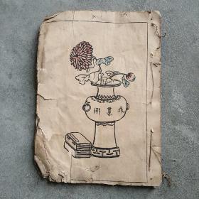 民国石印 图画教材