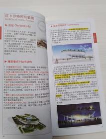 2010上海世博会---游园手记(有20世博馆戳,仅供收藏)