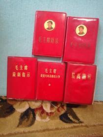 1969年毛主席语录(五本)