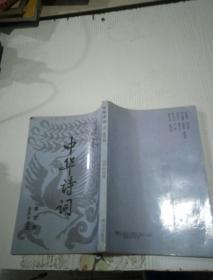 中华诗词 第四辑