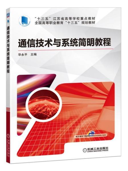 通信技术与系统简明教程