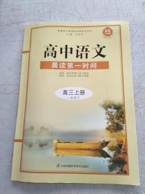 高中语文:晨读第一时间,高三上册一轮复习