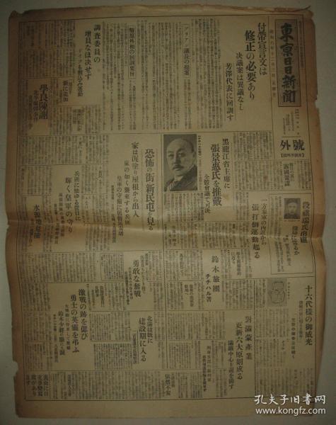 侵华报纸号外 东京日日新闻 1931年12月3日北京炸弹事件张学良陈谢 张景惠 新民屯 营口 段祺瑞 奉军内讧背面《日支事变画报》天津宪兵队 白旗堡河村旅团长 大连上陆的新入营兵