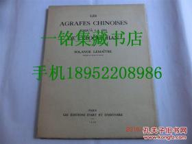 【现货 包邮】《中国汉代以前的高古带钩青铜器》 1939年初版 珂罗版画册 毛边本 卢芹斋 费列尔美术馆 罗浮宫藏青铜器带钩 LES AGRAFES CHINESE