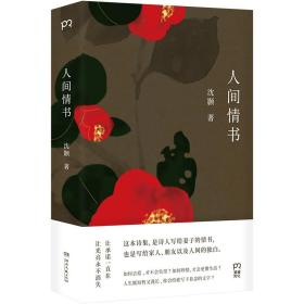 人间情书(诗人沈颢在四年间写给妻子的情书,也是写给家人、朋友以及人间的独白)【浦睿文化出品】