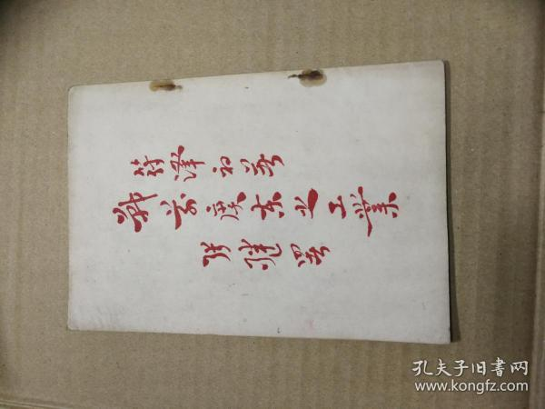 战前广东之工业  南京中央日报社  民国三十六年
