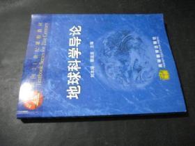 地球科学导论