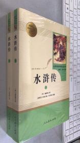 水浒传 人教版九年级上册 教育部(统)编语文教材指定推荐必读书目 人民教育出版社名著阅读课程化丛书