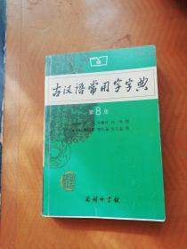 古汉语常用字字典 第8版