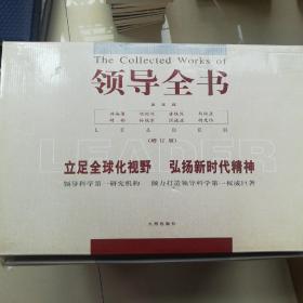 领导全书(增订版)