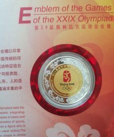 北京2008年奥运会纯金镶嵌纪念章珍藏卡