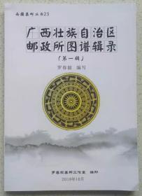 南疆集邮丛书《广西壮族自治区邮政所图谱辑录》(第一辑)