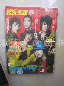 娱乐无限影视圈2007年5期 单盘版【未拆封 有光盘】