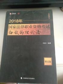 2018年国家法律职业资格考试白斌的理论法 讲义卷