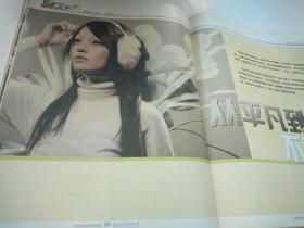 广东电视周刊 140