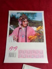 1979年历挂历《 杜丽娘》53*39CM吕振模摄影 江苏人民出版
