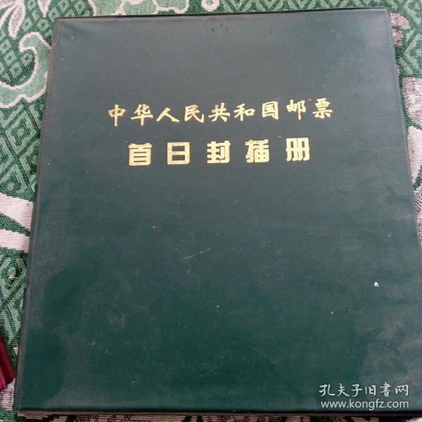 中华人民共和国邮票首日封插册(内装全国各地特色邮戳信封共56封)