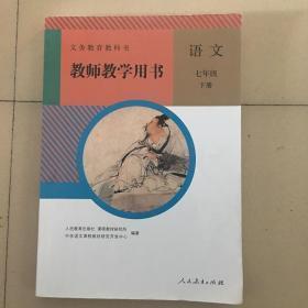 教师教学用书初中语文七年级下册新版
