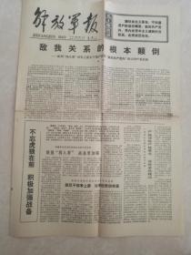 解放军报1977年3月14日(4开1-4版)