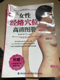 女性经络穴位高清图册