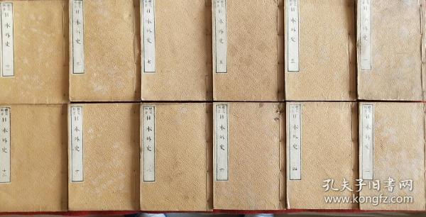 日本外史一套12册全。