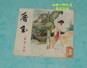 香玉(《聊斋》故事)【连环画】