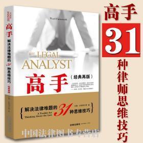 正版 高手 解决法律难题的31种思维技巧 再版 律师实务律师思维 法律分析方法指南法律推理技巧 法学生律师用书 法律9787511895387