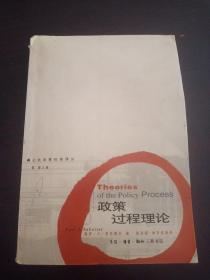 政策过程理论(公共政策经典译丛)