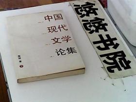 中国现代文学论集(下册)