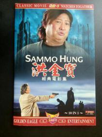 DVD 洪金宝经典电影集
