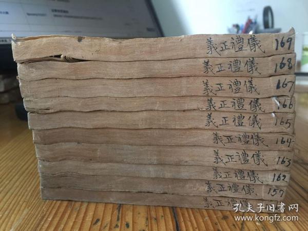 绩溪胡培翚竹村〈仪礼正义1-5、17-40〉....缺卷6-16中间4册……现存10册