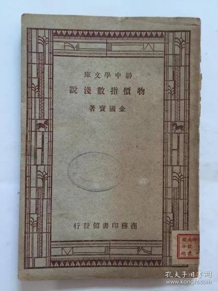 民国旧书:新中学文库 物价指数浅说