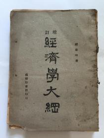 民国旧书:增订经济学大纲